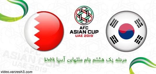 خلاصه بازی کره جنوبی 2 - بحرین 1