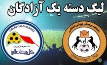 خلاصه بازی قشقایی شیراز 0 - گل ریحان البرز 0