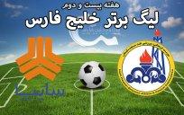 خلاصه بازی نفت مسجدسلیمان 0 - سایپا 1