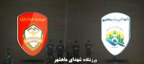 خلاصه بازی شهرداری ماهشهر 0 - خونه به خونه 0
