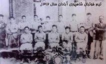 نگاهی به چگونگی پیدایش فوتبال در آبادان