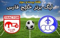 خلاصه بازی استقلال خوزستان 0 - تراکتورسازی 3