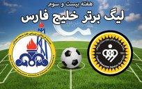 خلاصه بازی سپاهان 1 - نفت مسجد سلیمان 0