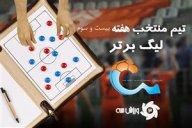 تیم منتخب هفته بیست و سوم لیگ برتر