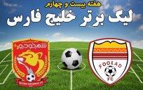 خلاصه بازی فولاد خوزستان 1 - پدیده شهر خودرو 1