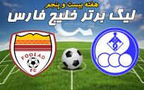 خلاصه بازی استقلال خوزستان 1 - فولاد خوزستان 3