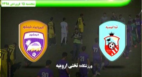 خلاصه بازی نود ارومیه 3 - کارون اروند خرمشهر 1