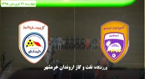 خلاصه بازی کارون اروند خرمشهر 0 - گل ریحان البرز 2