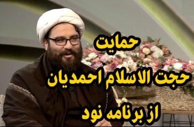حمایت حجت الاسلام احمدیان از برنامه نود