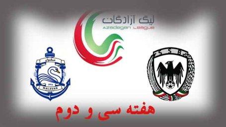 خلاصه بازی شاهینشهرداریبوشهر 2 - ملوان انزلی 0