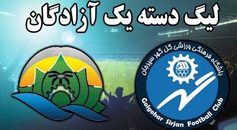 خلاصه بازی گل گهر سیرجان 1 - شهرداری ماهشهر 0