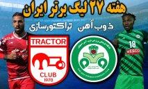 خلاصه بازی ذوب آهن اصفهان 2 - تراکتورسازی تبریز 0