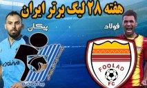 خلاصه بازی فولاد خوزستان 1 - پیکان 1