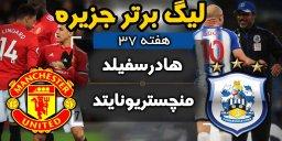 خلاصه بازی هادرسفیلد 1 - منچستریونایتد 1