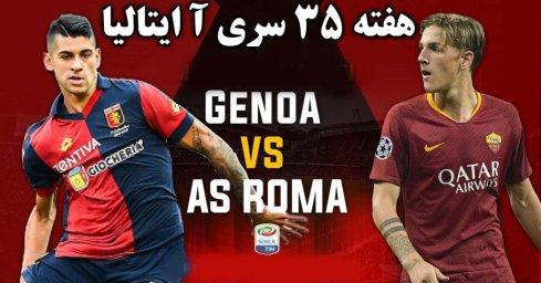 خلاصه بازی جنوا 1 - آ اس رم 1