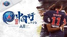 باشگاه پاری سن ژرمن به زودی در چین