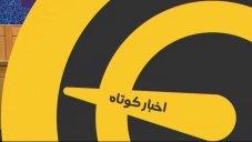 از قطعی شدن محرومیت چلسی تا اعلام حکم نهایی فروزان