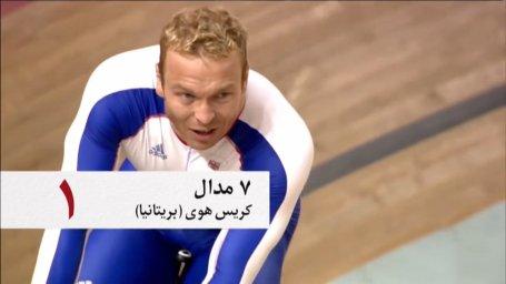 برترین دوچرخه سواران پیست در تاریخ المپیک