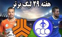 خلاصه بازی استقلال خوزستان 1 - سایپا 2
