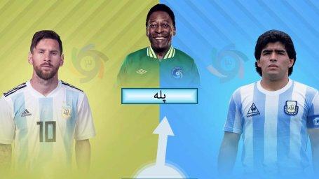 انتخاب ستارگان فوتبال بین مسی و مارادونا