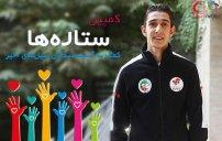 فرزان عاشورزاده به کمپین ورزش سه پیوست