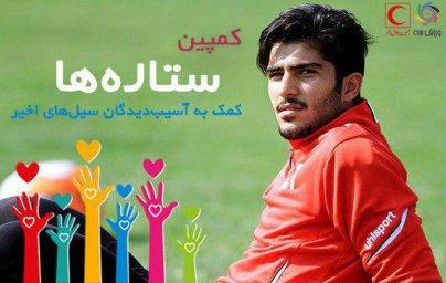امیر عابدزاده با پیراهن ماریتیمو در کمپین ورزش سه