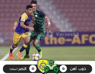 خلاصه بازی ذوب آهن ایران 0 - النصر عربستان 0