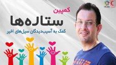 کمپین ورزش سه؛ پیمان اسدیان در جمع یاری کنندگان