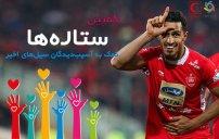آخرین ملیپوش فوتبال ایران در کمپین ورزش سه
