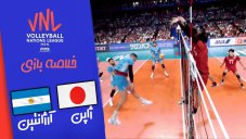خلاصه والیبال ژاپن 3 - آرژانتین 0 (لیگ ملت های والیبال)