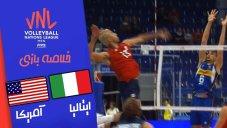 خلاصه والیبال ایتالیا 3 - آمریکا 1 ( لیگ ملت های والیبال )
