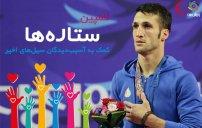 """ستاره کاراته ایران در کمپین """"ورزش سه"""""""