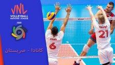خلاصه والیبال کانادا 2 - صربستان 3 (لیگ ملت های والیبال)