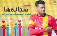 آرش افشین در کمپین ورزش سه