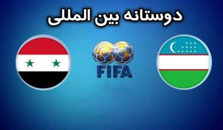 خلاصه بازی ازبکستان 2 - سوریه 0 (دوستانه بین المللی)