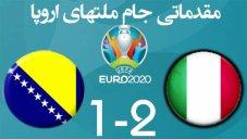 خلاصه بازی ایتالیا 2 - بوسنی 1 (مقدماتی یورو)