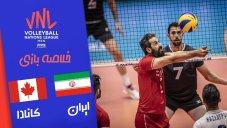 خلاصه والیبال ایران 3 -  کانادا 0 ( گزارش اختصاصی آنتن )