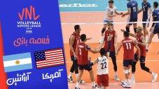 خلاصه والیبال آمریکا 3 - آرژانتین 1 (لیگ جهانی والیبال)