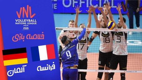 خلاصه والیبال فرانسه 3 - آلمان 1 (لیگ ملت های والیبال)