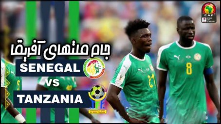 خلاصه بازی سنگال 2 - تانزانیا 0 (مرحله گروهی ملتهای آفریقا)