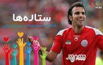 محسن خلیلی به کمپین ورزش سه پیوست