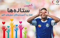 9 محبوب استقلالیها به کمپین ورزش سه پیوست
