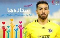 محمد ایرانپوریان در کمپین ورزش سه
