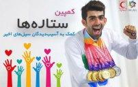"""نابغه شنای ایران و آسیا در کمپین """"ورزشسه"""""""