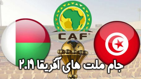 خلاصه بازی ماداگاسکار 0 - تونس 3 (جام ملت های آفریقا)