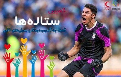 محمدرضا اخباری شاد به کمپین ورزش سه پیوست