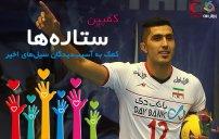"""ستاره والیبال ایران در کمپین """"ورزش سه"""""""