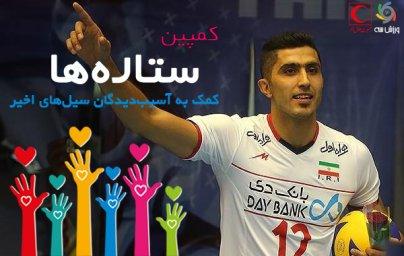 ستاره والیبال ایران در کمپین ورزش سه