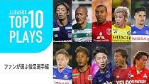 10 بازی برتر لیگ ژاپن 2019