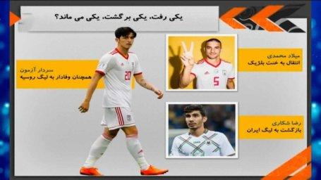 دلایل ناکامی لژیونرهای ایرانی در اروپا